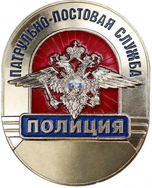 Патрульно-Постовая Служба Полиции