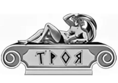 Троя, ООО