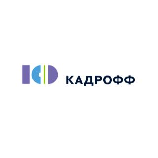 Работа в компании «Кадрофф» в Санкт-Петербурга