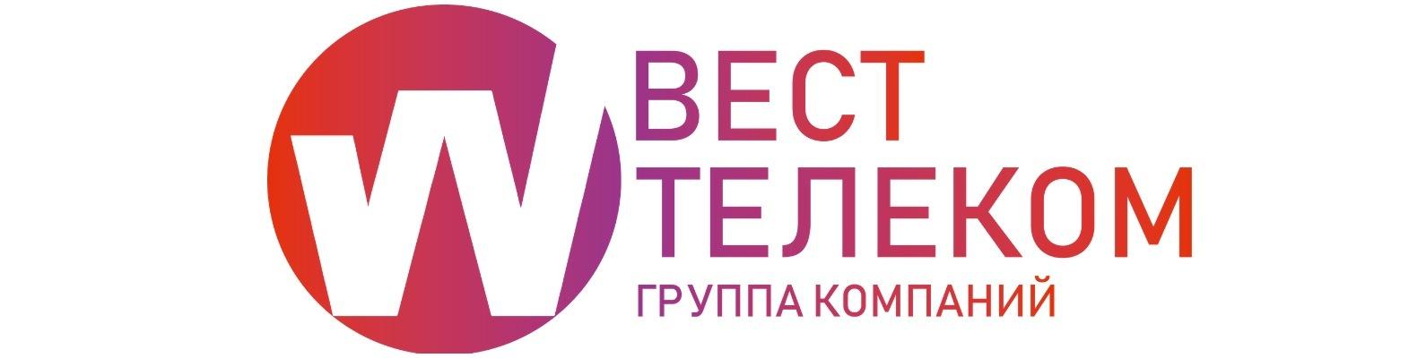 """ГК """"Вест Телеком"""""""