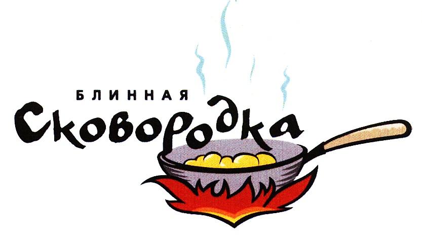 """Работа в компании «Сеть блинных """"Сковородка""""» в Ильинского района"""