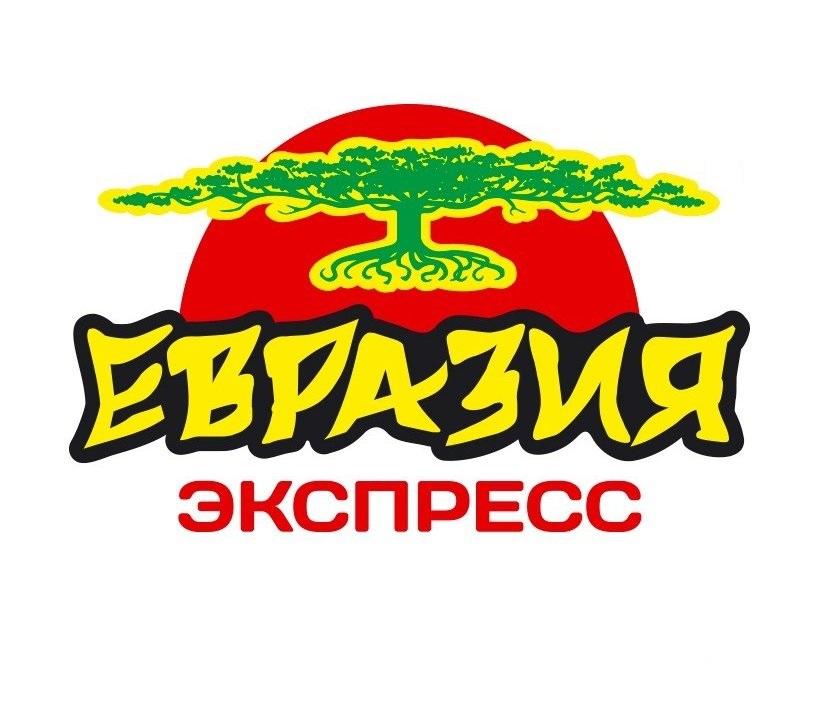 Евразия-Экспресс