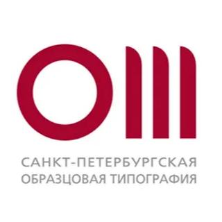 Образцовая типография, Спб