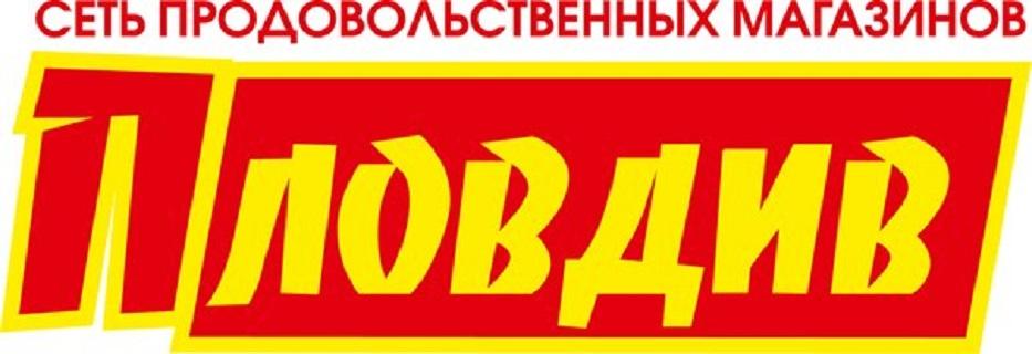 Пловдив, ООО