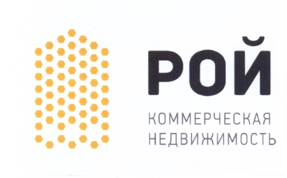 Агентство коммерческой недвижимости РОЙ