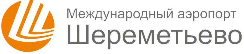 """АО """"Международный Аэропорт Шереметьево"""""""