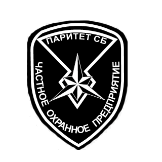 """ООО ЧОП """"ПАРИТЕТ СБ"""""""