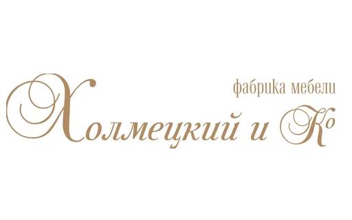 Компания «Холмецкий и Ко»