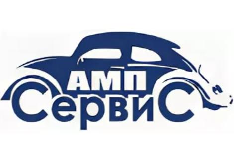 АМП-Сервис