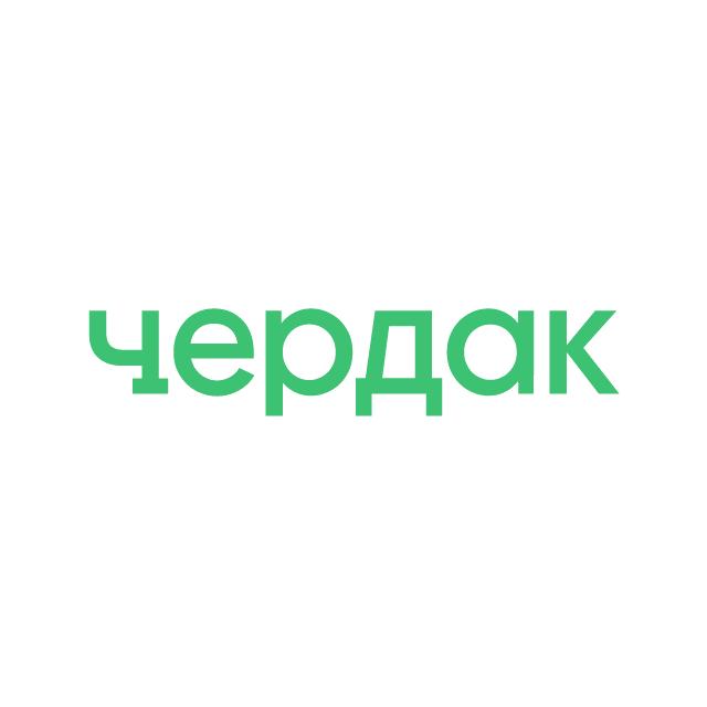 Чердак