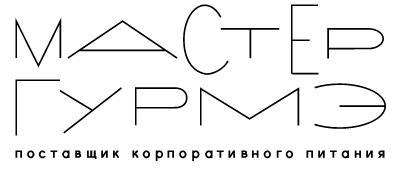 """ООО """" МАСТЕР ГУРМЭ"""""""