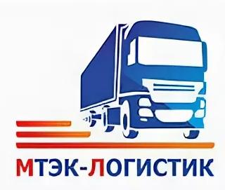 ООО Мтэк-Логистик