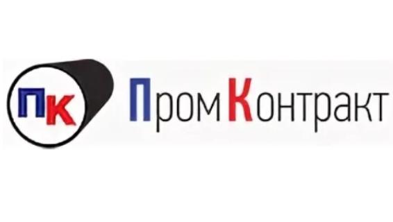 ПромКонтракт
