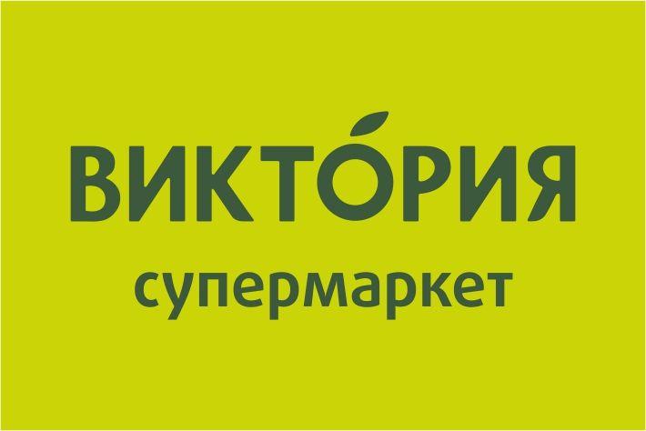 """Сеть супермаркетов """"Виктория"""""""
