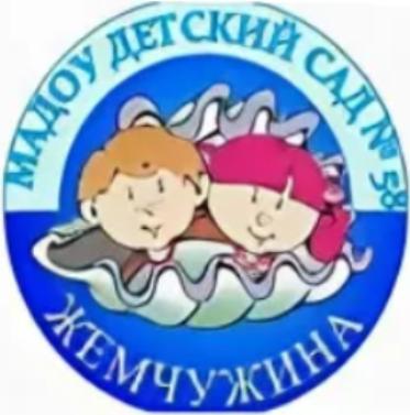 """МАДОУ детский сад №58 """"Жемчужина"""""""