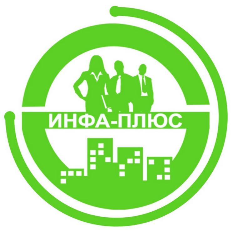 ЕКЦ Инфа-Плюс г.Кисловодск-г.Ессентуки