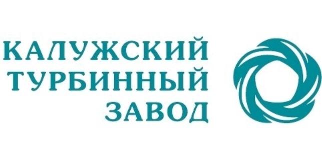 ПАО Калужский турбинный завод