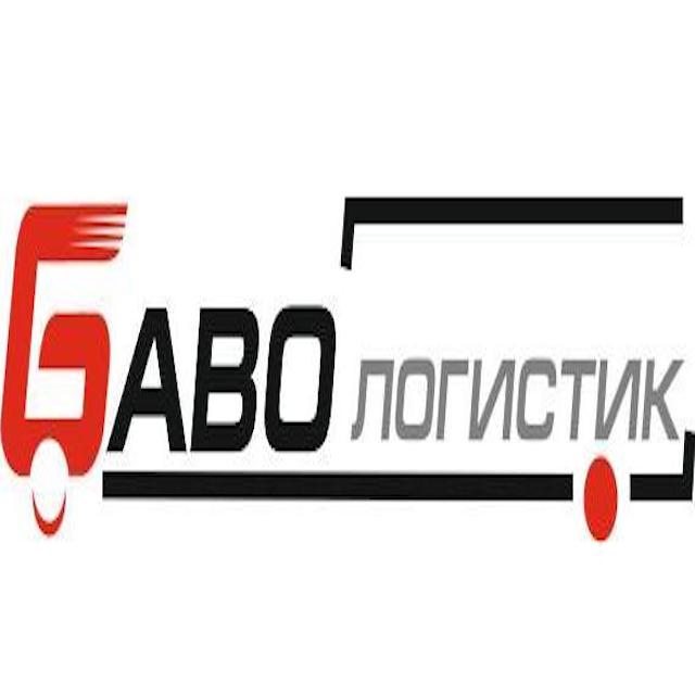 БАВО Логистик, ООО