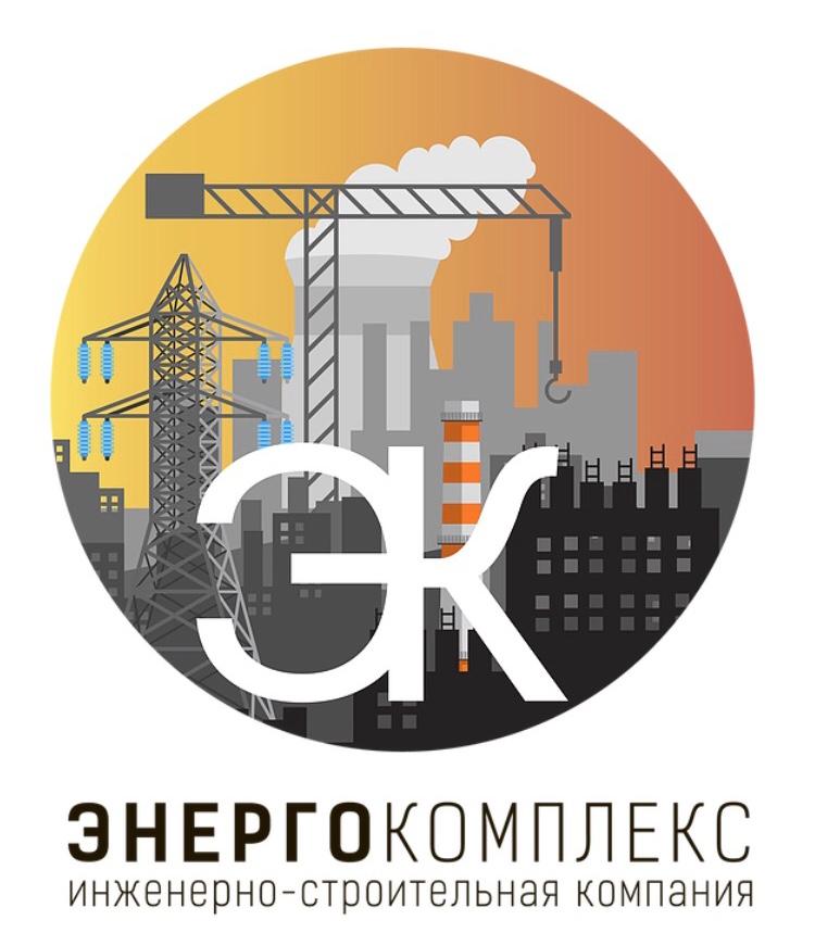 Энергокомплекс, ООО