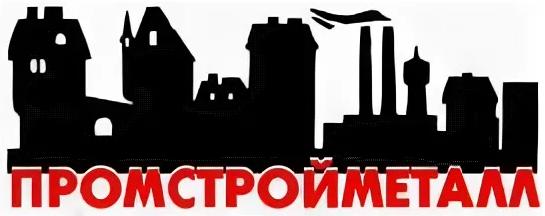 ООО Промстройметалл