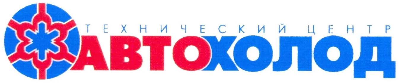 Авто-холод, ООО