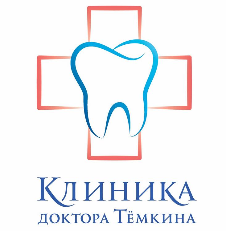 Стоматологическая клиника доктора Тёмкина