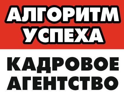 """Кадровое агентство """"Алгоритм успеха"""""""