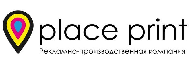 """ООО """"РПК """"ПЛЕЙС ПРИНТ"""""""
