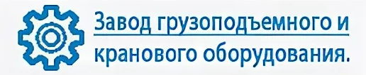 ЗГКО ООО