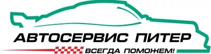 Автосервис Питер