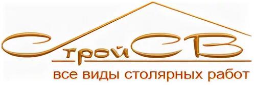 ООО Строй СВ