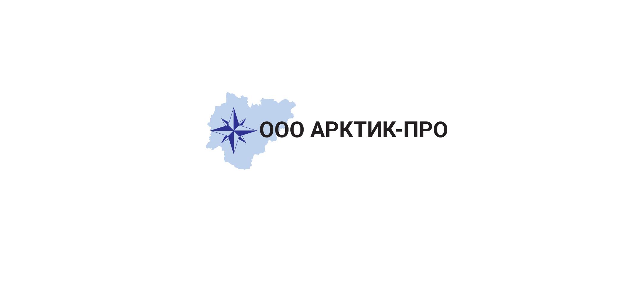 Арктик-Про