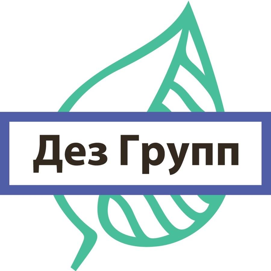 Дез Групп