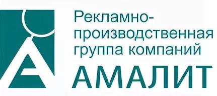 Амалит