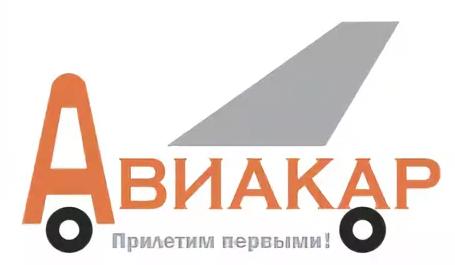 """""""Авиакар, ООО"""""""