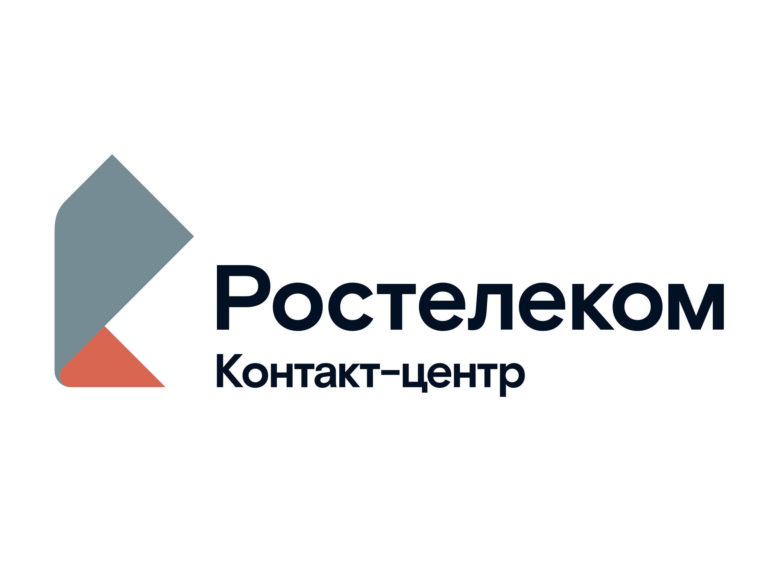 """ПАО Ростелеком, АО """"МЦ НТТ"""""""