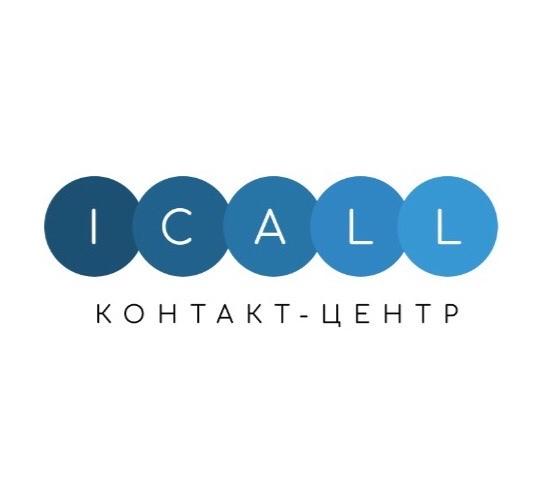 """Контакт-центр """"iCall"""""""