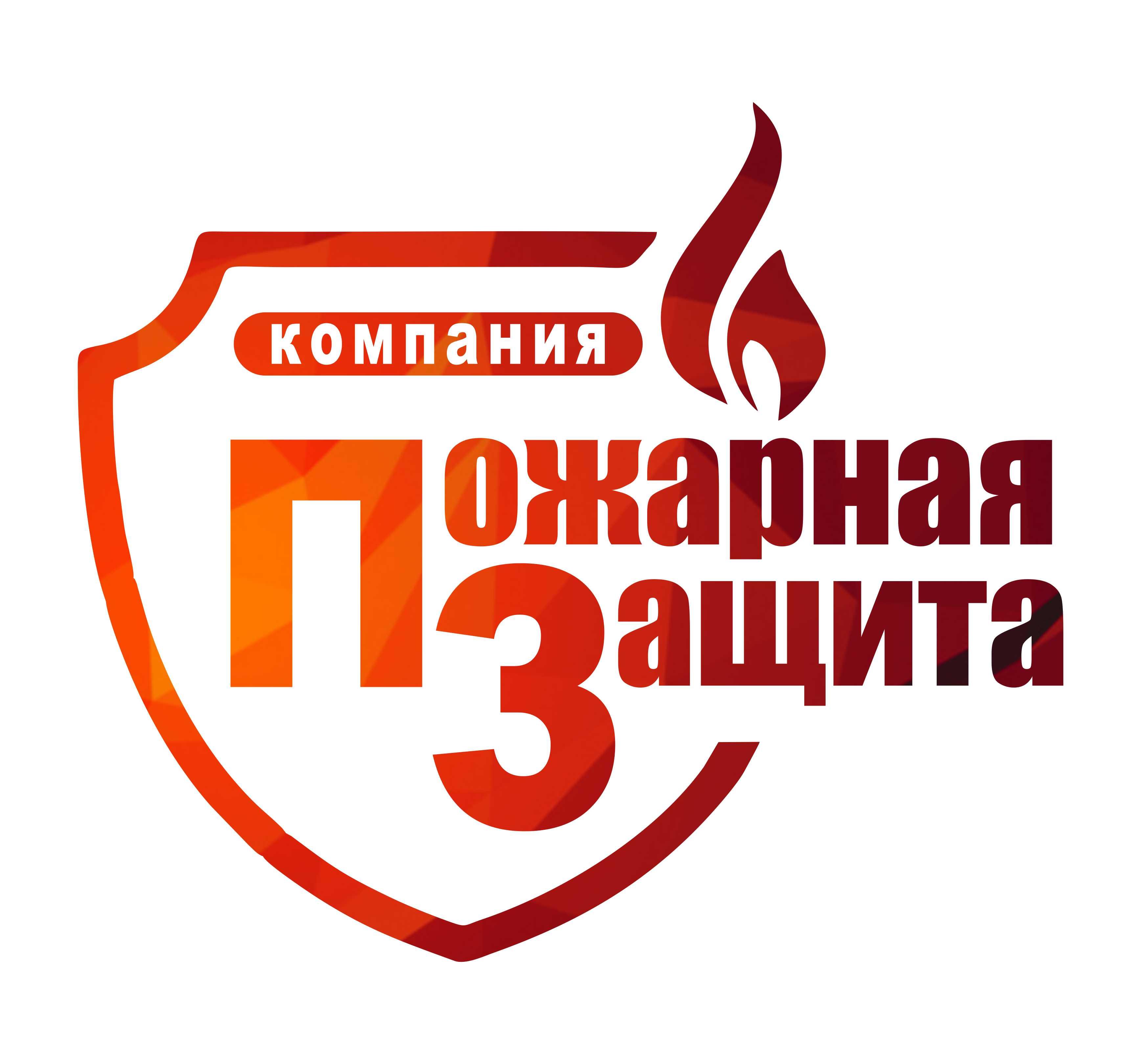 """Компания """"Пожарная Защита"""""""