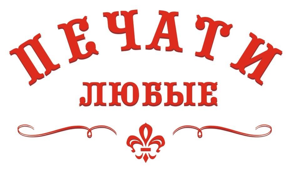 Печати Любые, ООО