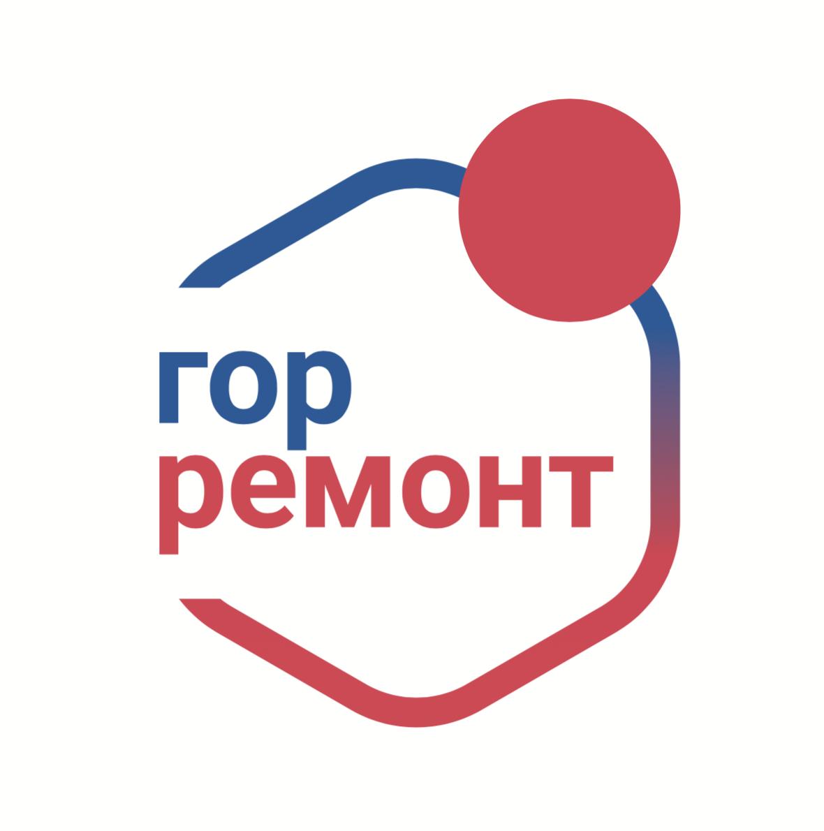 ГорРемонт