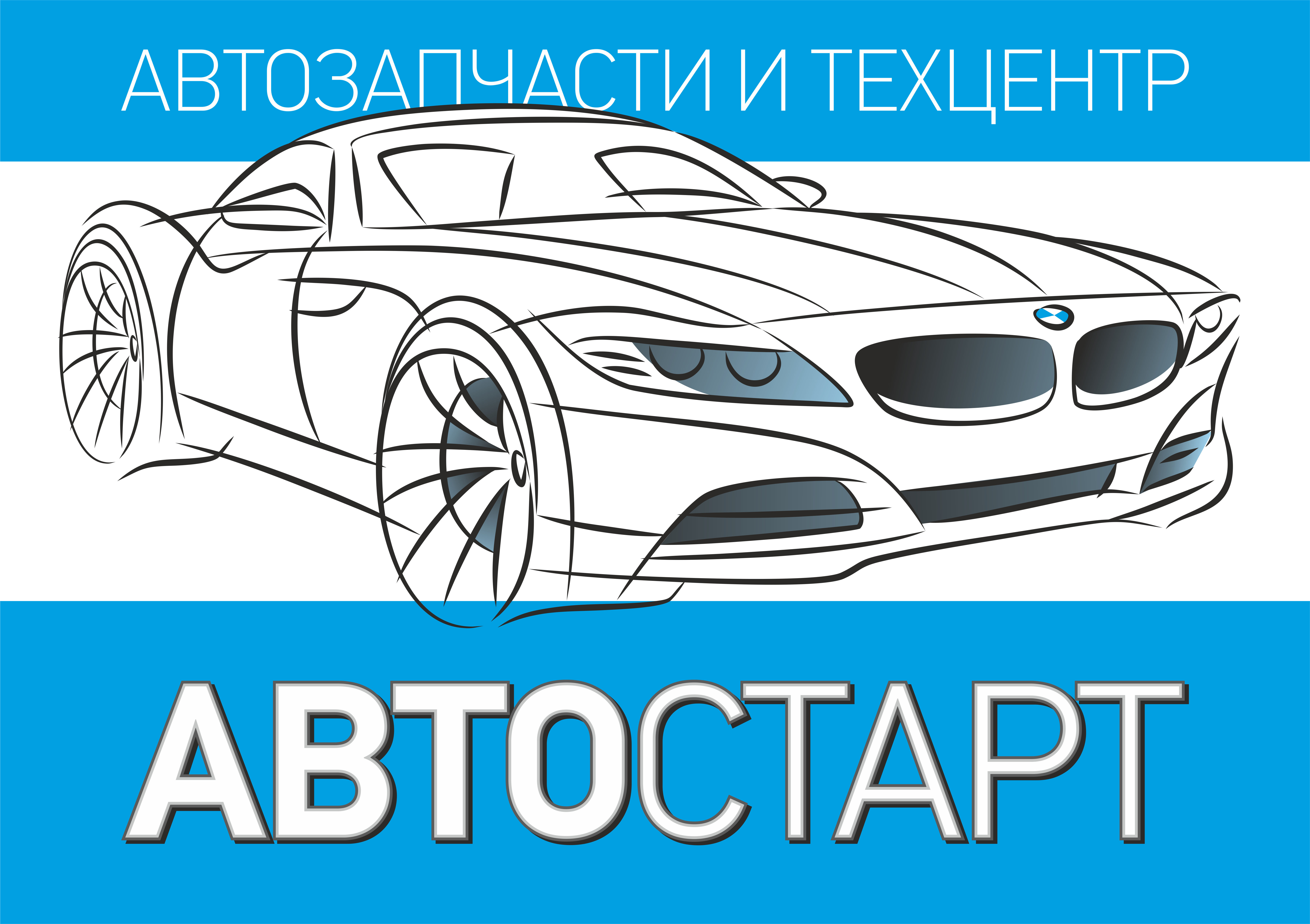 Автостарт, ООО