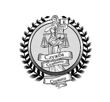 Служба судебного сервиса