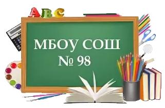 МБОУ СОШ 98