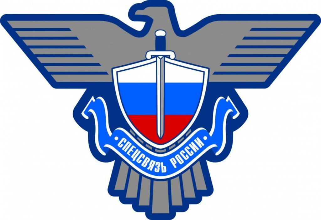Филиал ФГУП ГЦСС - управление специальной связи по Калужской области