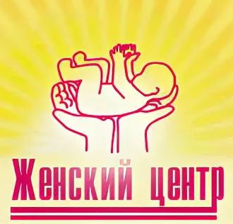 Женский центр, ООО