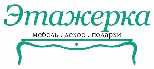 """""""Этажерка"""""""