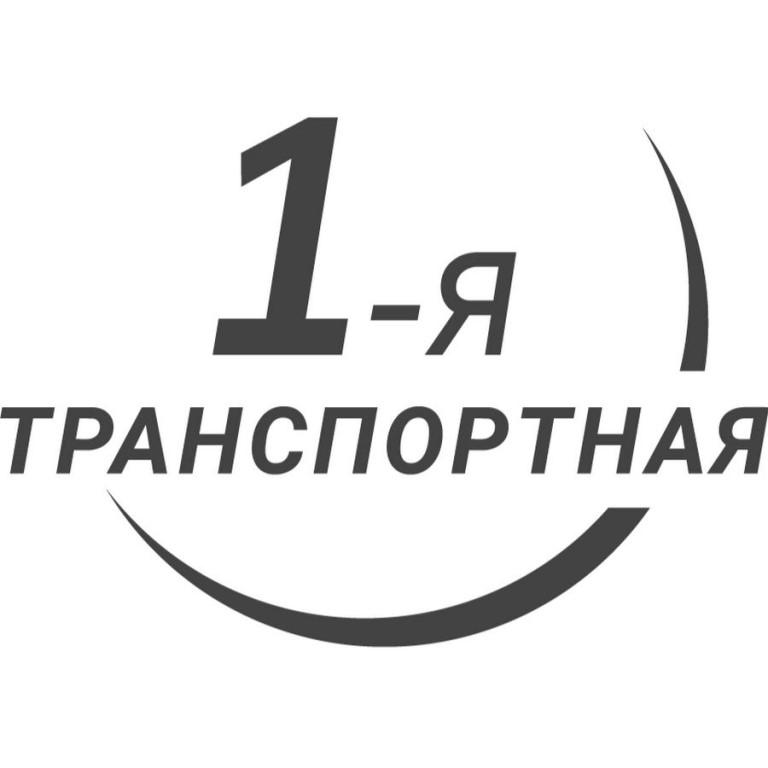 1-я Транспортная, ООО