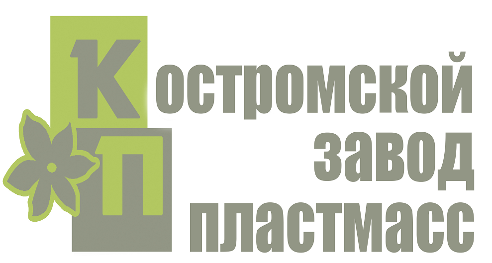 Костромской завод пластмасс, ООО