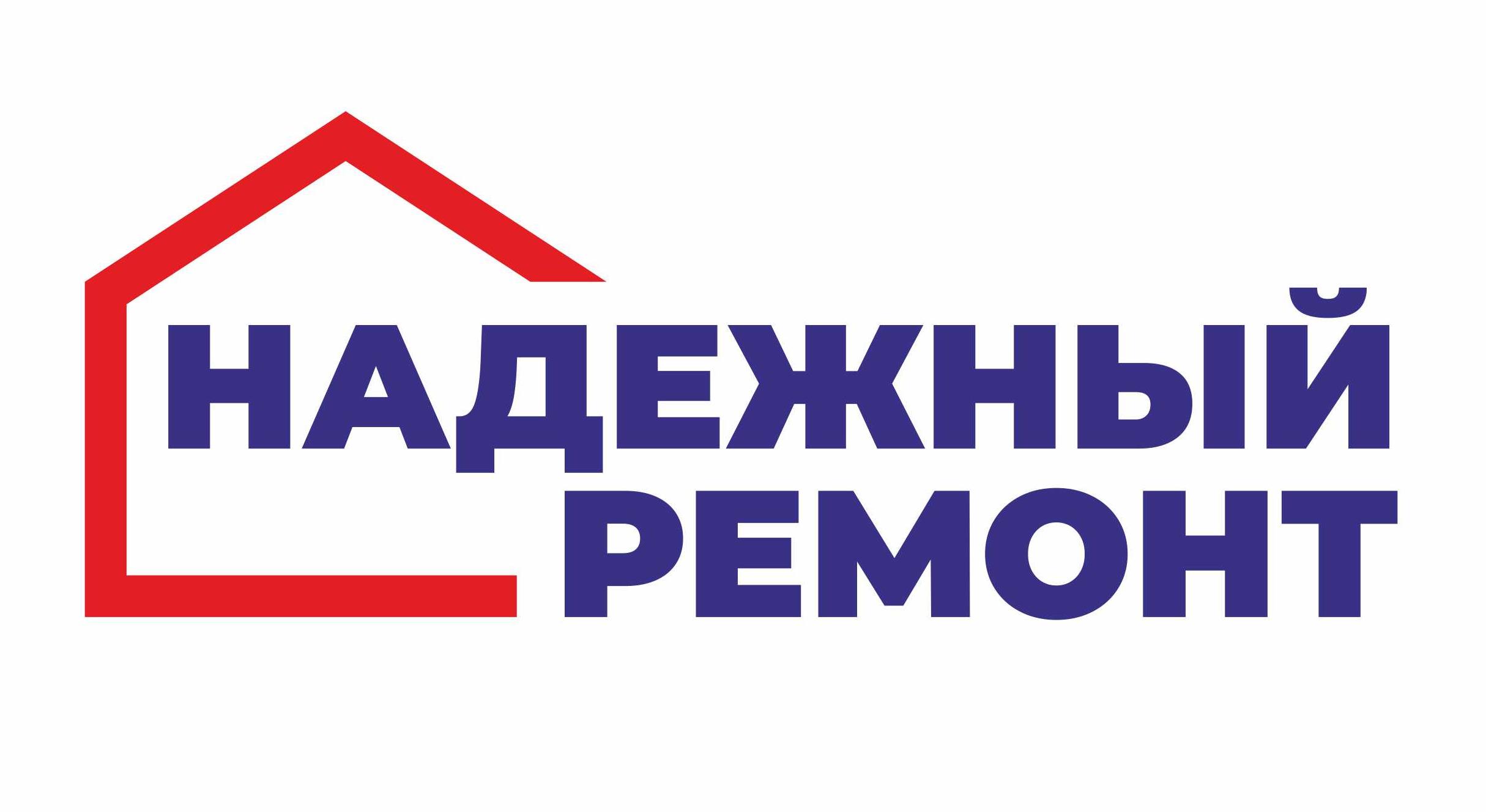 """ООО """"Надежный ремонт"""""""