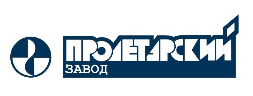 Пролетарский завод, ПАО